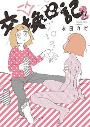 一人交換日記 (1-2巻 最新刊)