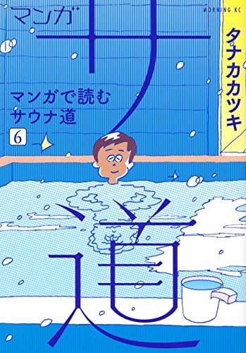 マンガ サ道〜マンガで読むサウナ道〜 漫画