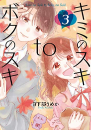 キミのスキtoボクのスキ (1-3巻 最新刊)