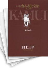 【中古】決定版 カムイ伝全集 第二部 (1-12巻) 漫画