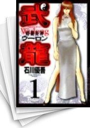 【中古】格闘美神武龍 (1-18巻) 漫画