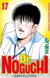 Dr.NOGUCHI(17) 漫画