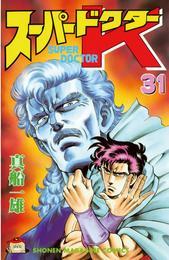 スーパードクターK(31) 漫画