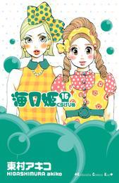 海月姫(16) 漫画