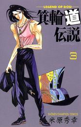 箕輪道伝説 3 漫画