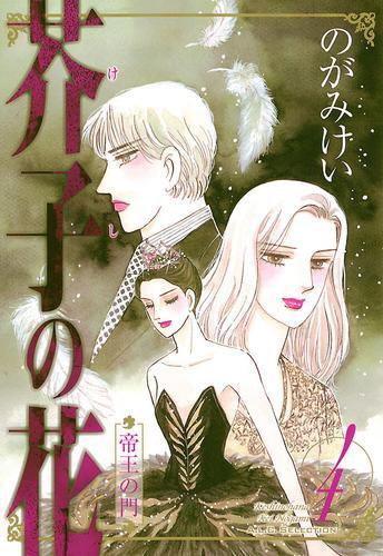 芥子の花 帝王の門  漫画