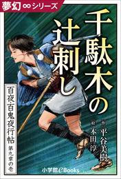 夢幻∞シリーズ 百夜・百鬼夜行帖49 千駄木の辻刺し 漫画