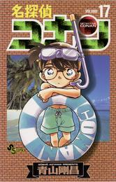 名探偵コナン(17) 漫画