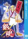 銀魂 モノクロ版 10 漫画