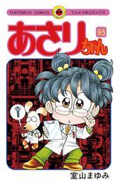 あさりちゃん(95) 漫画
