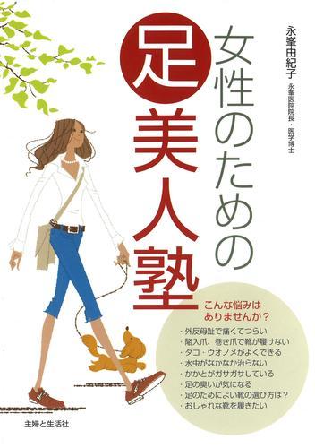 女性のための足美人塾 漫画