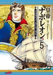 皇帝ナポレオン 5巻