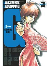 G(3) 漫画