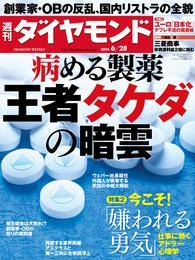 週刊ダイヤモンド 14年6月28日号 漫画