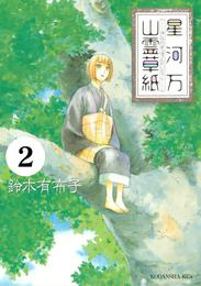 星河万山霊草紙 分冊版(2) 漫画