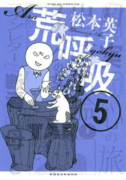荒呼吸(5) 漫画