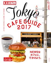 東京カフェ 漫画