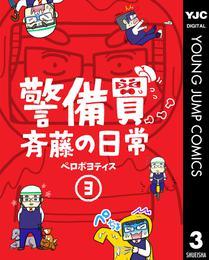 警備員斉藤の日常 3 漫画