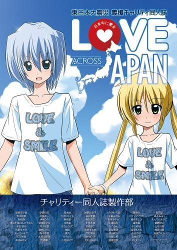 東日本大震災義援チャリティ同人誌 「LOVE ACROSS JAPAN-日本中に愛を-」 漫画