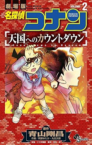 名探偵コナン 天国へのカウントダウン 漫画
