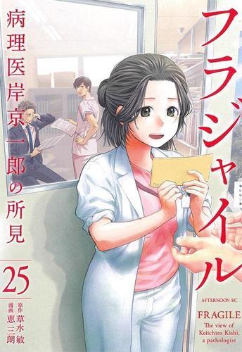 フラジャイル (1-10巻 最新刊) 漫画