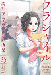 フラジャイル (1-21巻 最新刊)