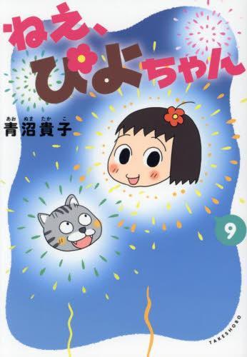 ねえ、ぴよちゃん (1-6巻 最新刊) 漫画