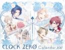 CLOCK ZERO カレンダー2017 卓上型 漫画