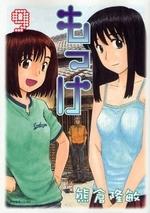 もっけ (1-9巻 全巻) 漫画