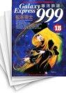【中古】銀河鉄道999 (1-21巻)