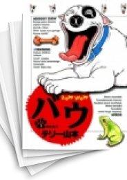 【中古】バウ (1-11巻) 漫画