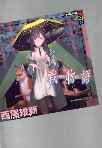 【ライトノベル】西尾維新 物語シリーズセット (全27冊) 漫画