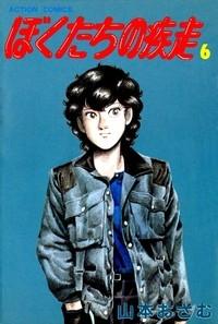 ぼくたちの疾走 (1-15巻 全巻) 漫画