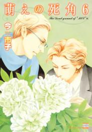 萌えの死角 5 冊セット最新刊まで 漫画