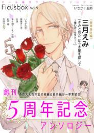 Ficus box 7 冊セット最新刊まで 漫画