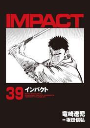 インパクト 39 漫画