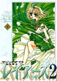 魔法騎士レイアース2 3 冊セット 全巻