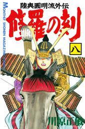 修羅の刻(8) 漫画