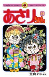 あさりちゃん(94) 漫画