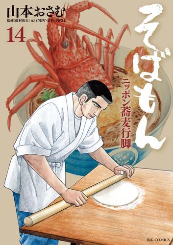 そばもんニッポン蕎麦行脚 漫画