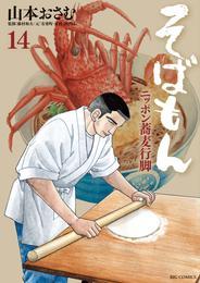 そばもんニッポン蕎麦行脚(14) 漫画