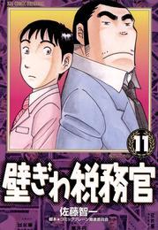 壁ぎわ税務官(11) 漫画