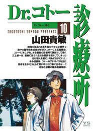 Dr.コトー診療所(10) 漫画