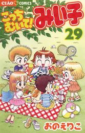 こっちむいて!みい子(29) 漫画