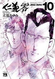 仁義 零 10 漫画