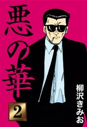 悪の華(2) 漫画