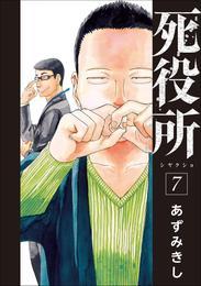 死役所 7巻 漫画
