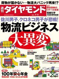 週刊ダイヤモンド 14年7月5日号 漫画