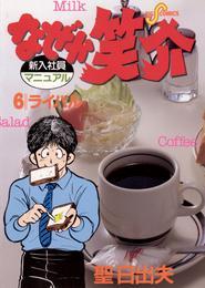 なぜか笑介(しょうすけ)(6) 漫画