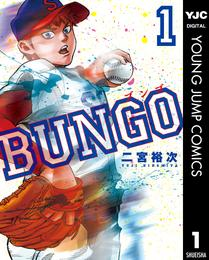 BUNGO―ブンゴ― 1 漫画